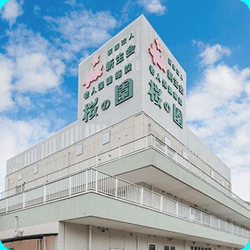 介護老人保健施設 桜の園